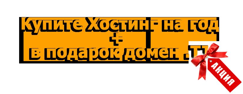 Домен и хостинг в таджикистане для чего нужны ключевые слова в настройках сайта